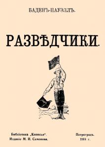 Развѣдчики : Повѣсть изъ жизни англійскаго юношества / Баденъ-Пауэллъ