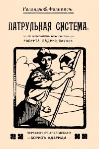 Патрульная система / Капитанъ Роландъ Е. Филиппсъ