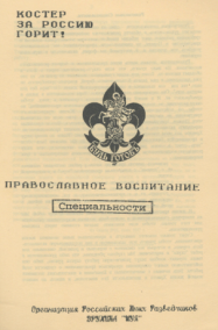 Православное воспитание : Специальности / ОРЮР